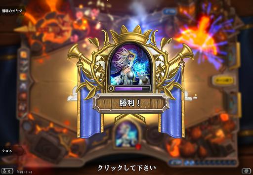 勝利!の画像