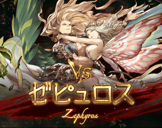 「ゼピュロス」の画像検索結果