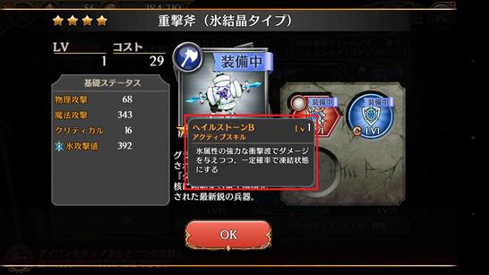 重撃斧(氷結晶タイプ)の画像