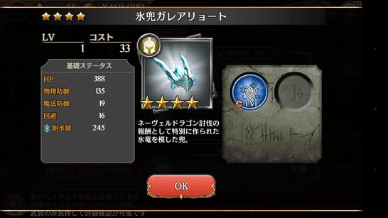☆4 氷兜ガレアリョートの画像