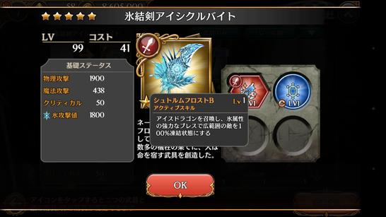 ☆5 氷結剣アイシクルバイトの画像