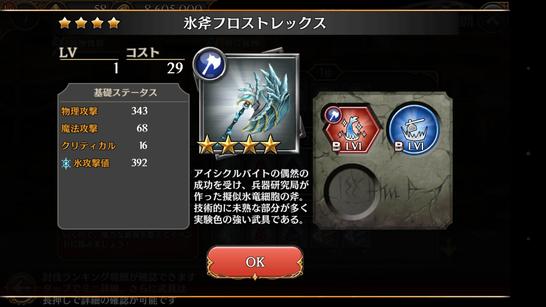 ☆4 氷斧フロストレックスの画像