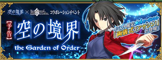 期間限定イベント「空の境界/the Garden of Order」の画像
