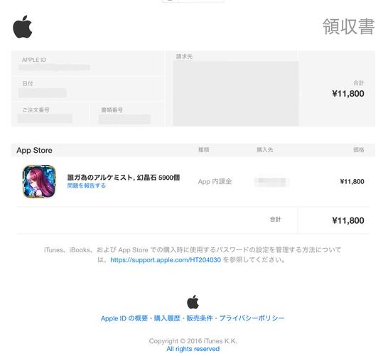 iOSの場合の画像