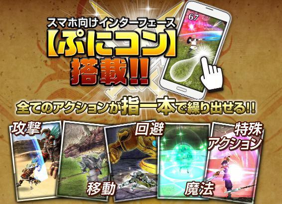 「ぷにコン」を搭載の画像