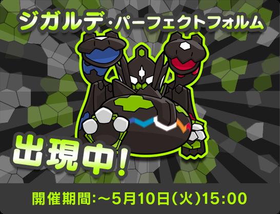【ポケとる】「ジガルデ・パーフェクトフォルム」の期間限定イベントが開催!