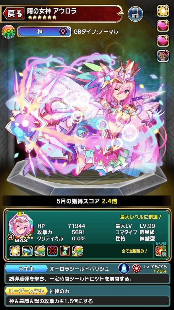 ☆6 曙の女神 アウロラの画像