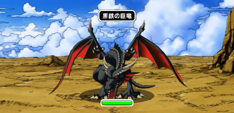 黒鉄の巨竜の画像