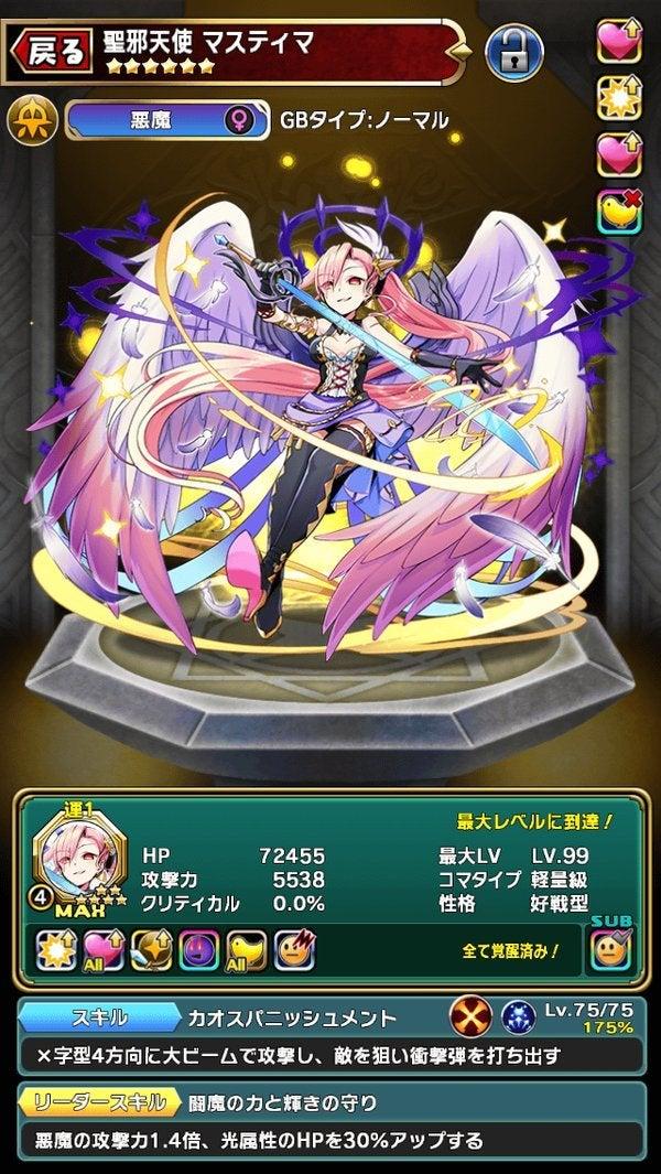マスティマ(☆5→6)の画像