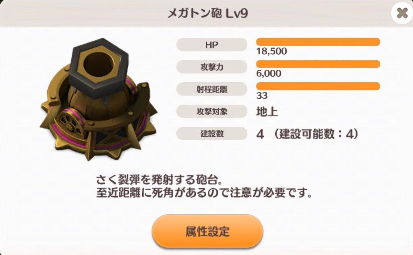メガトン砲 Lv9の画像