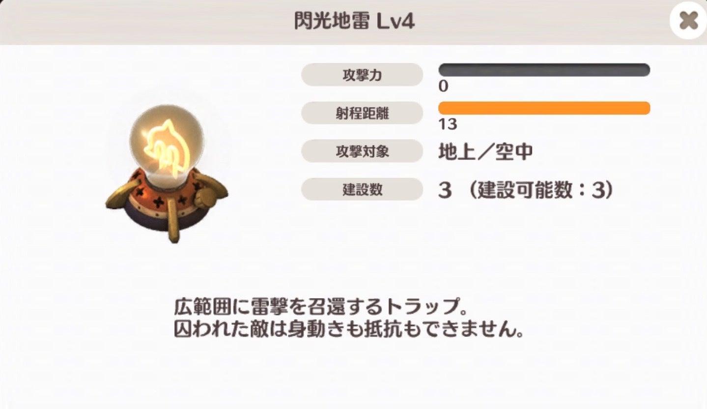 閃光地雷 Lv4の画像