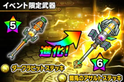 イベント限定の新追加武器の画像