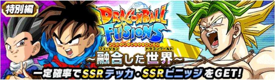 DRAGONBALL FUSIONS~融合した世界~