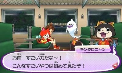 妖怪ウォッチ3攻略電車イベントの情報まとめ限定妖怪と友達になろう