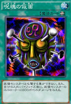 SR:「呪魂の仮面」の画像