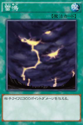 N:「雷鳴」の画像