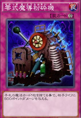 R:「零式魔導粉砕機」の画像
