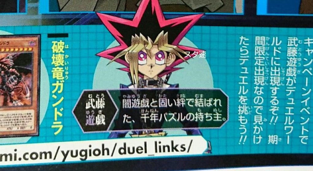 1月19日に登場するのは「武藤遊戯」?の画像