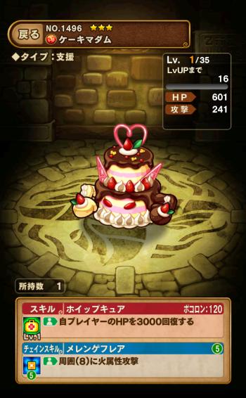 ケーキマダム(火属性)の画像