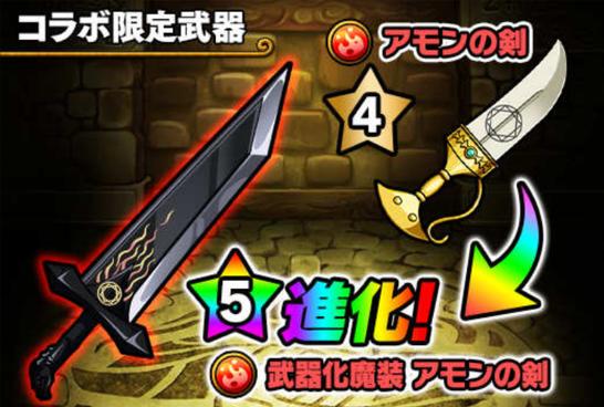 ★4剣「アモンの剣」(火属性)の画像
