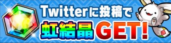 ③Twitterに投稿すると虹結晶1個GET!の画像