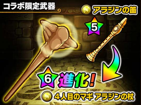 ★5杖「アラジンの笛」(雷属性)の画像