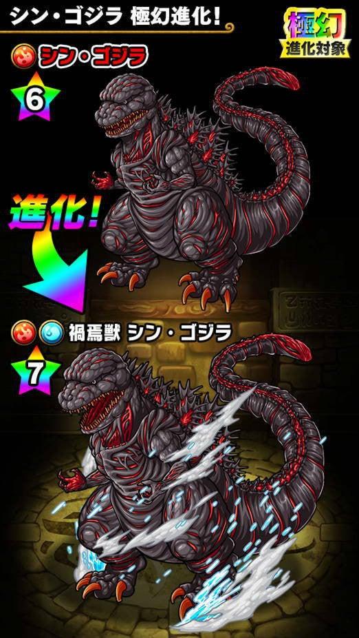 禍焉獣 シン・ゴジラの画像