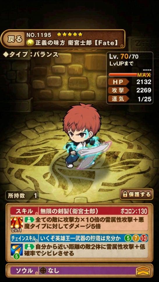 正義の味方 衛宮士郎【Fate】の画像
