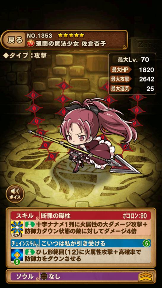 孤闘の魔法少女 佐倉杏子の画像