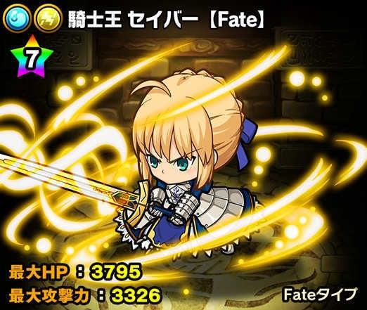 騎士王 セイバー【Fate】の画像
