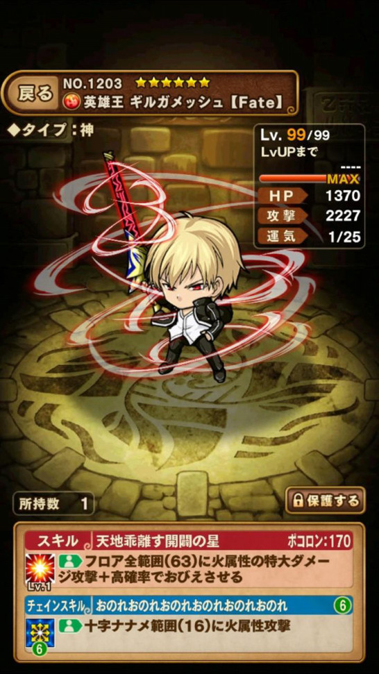 英雄王 ギルガメッシュ【Fate】の画像