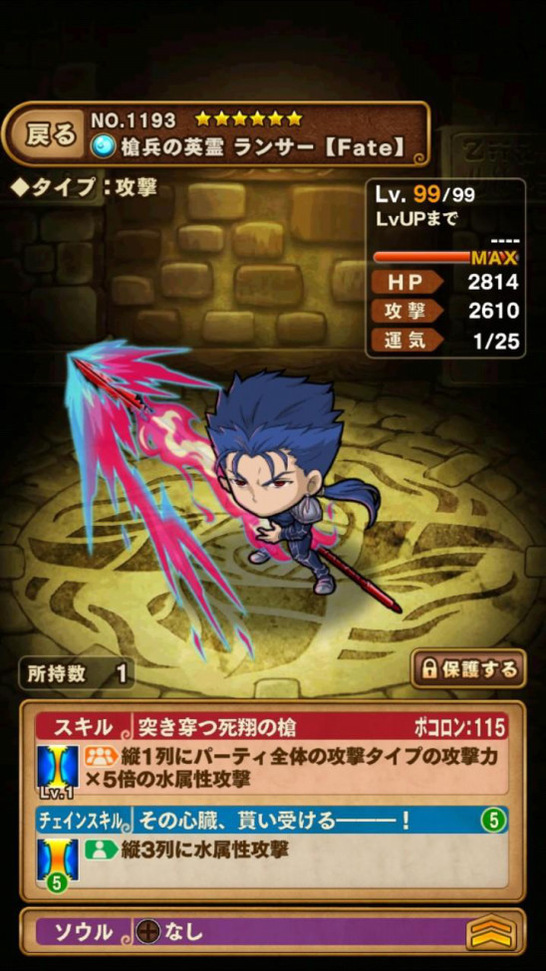 槍兵の英霊 ランサー【Fate】の画像