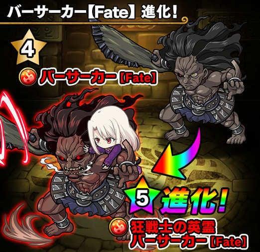 狂戦士の英霊 バーサーカー【Fate】の画像