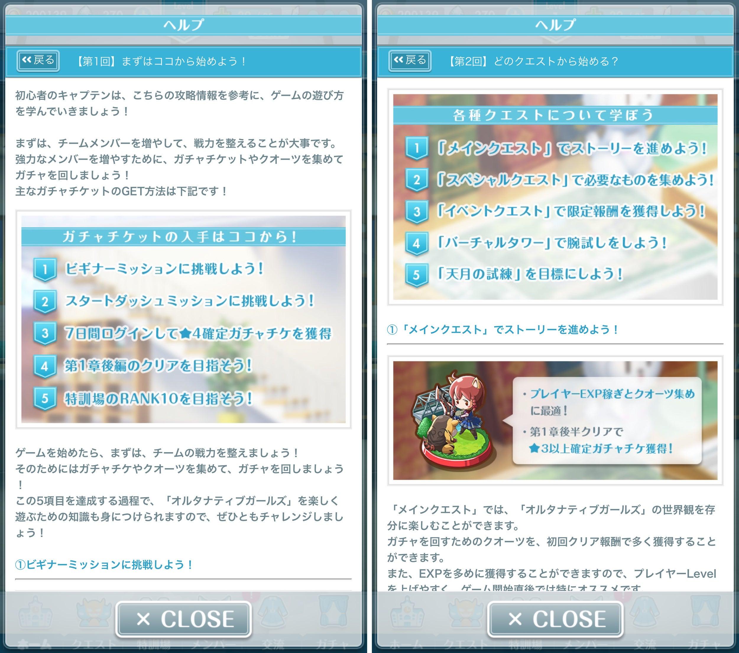 3:ヘルプに「攻略情報」を追加の画像
