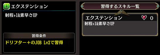 ロングレンジ→エクステンションの画像