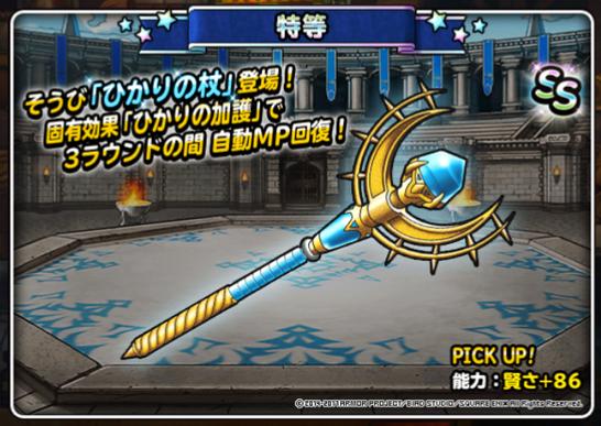 ひかりの杖の画像