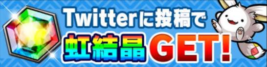 ③Twitterに投稿で虹結晶GET!の画像