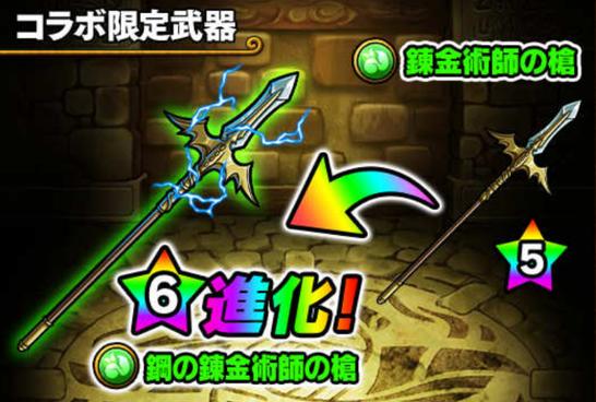 ★5斧「錬金術師の槍」の画像