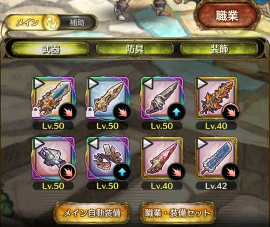 1:メイン武器、防具、装飾品を装備するの画像