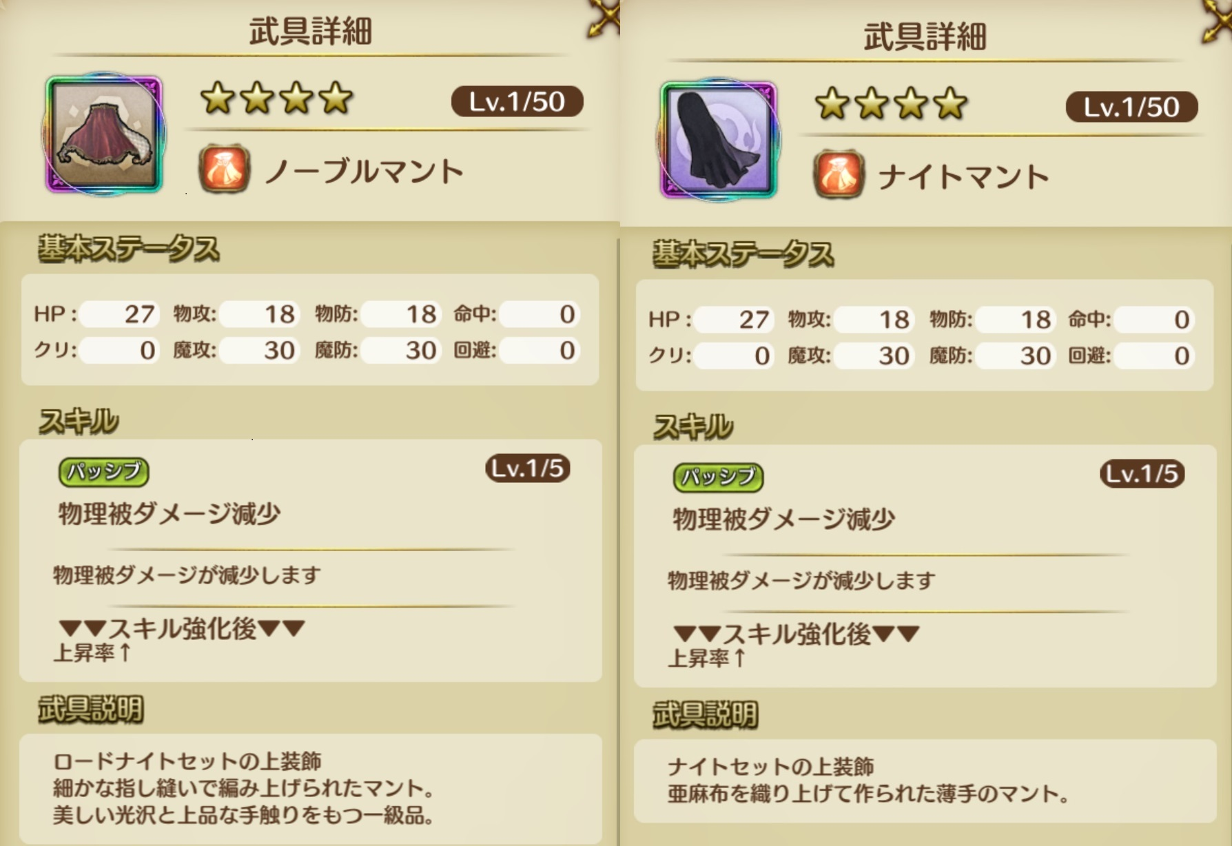 左:ガチャ産 右:イベント産の画像