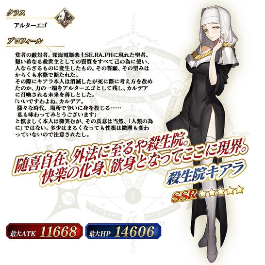 【FGO】殺生院キアラ(星5)のステータス・評価とおすすめ礼装