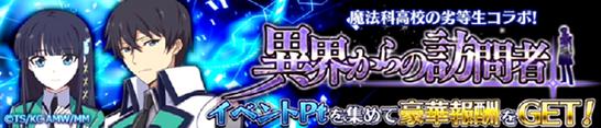 『魔法科高校の劣等生』コラボイベント!の画像