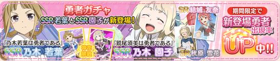 新SSR、SR登場!!の画像