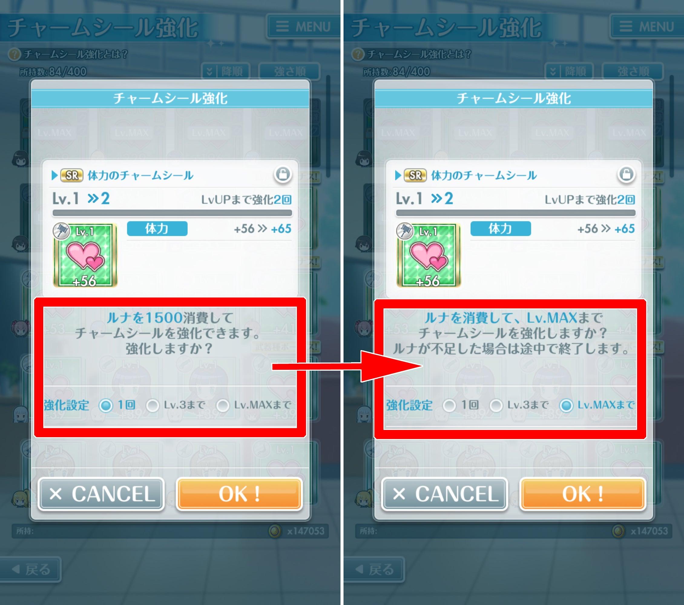 10:チャームシールの自動強化機能が追加の画像