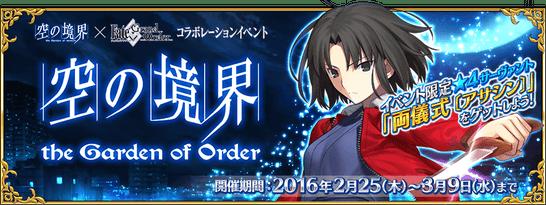 「空の境界 the garden of Order」の画像