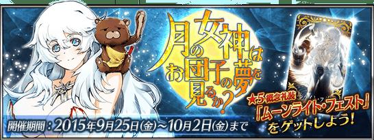 「月の女神はお団子の夢を見るか?」の画像