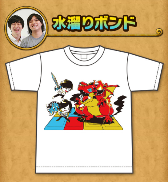 ②水溜りボンドTシャツの画像