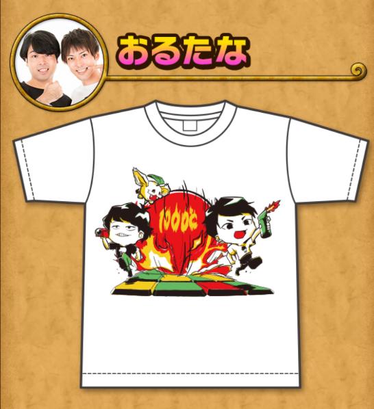 ③おるたなTシャツの画像
