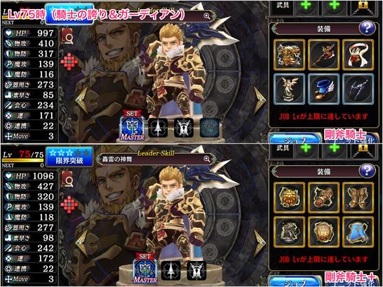 剛斧騎士のCC比較の画像