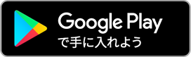 googleplayからDL